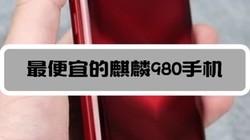 最便宜的搭载麒麟980处理器的手机也是华为系列目前的性价比之王