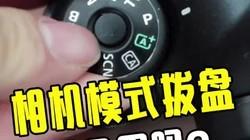 相机拨盘上的档位都怎么用你知道吗?
