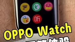 OPPO都发手表了你们觉得香吗?