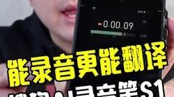 能录音更能翻译!搜狗智能录音笔录音笔翻译机