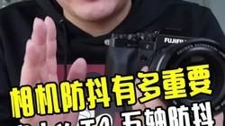 如何正确掌握安全快门速度以及相机的防抖有多重要?