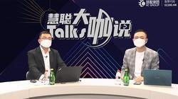 慧聪talks大咖说:清华大学工业工程系长聘副教授 李乐飞