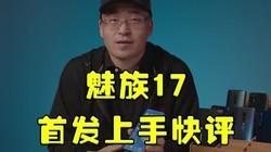 魅族17首发上手简评!高端旗舰的实力选手!