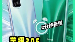 荣耀30s首发5G神U-麒麟820就问友商怕不怕