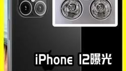 iPhone12 Pro,真浴霸四摄,童叟无欺,强迫症笑了