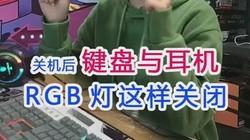 电脑关机后鼠标键盘总是长亮不关,教你关闭它一个月省下一支口红钱