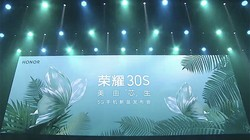 """美由""""芯""""生 荣耀30S手机新品发布会"""