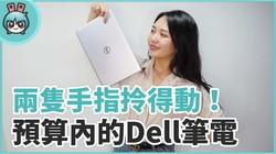 预算内的轻薄笔记本!Dell Inspiron 5390
