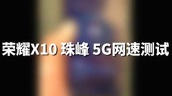 荣耀X10珠峰5G网速测试
