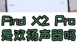 Find X2 Pro是双扬声器吗科技美学