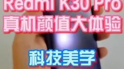Redmi K30 Pro真机颜值一分钟体验