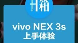刚刚发布的vivo NEX 3s开箱来了,喜欢全面屏的小伙伴可以锁了
