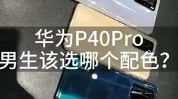 华为P40Pro男生该选哪个配色