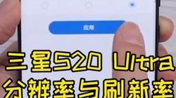 三星S20 Ultra分辨率与刷新率