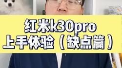 红米K30Pro上手体验缺点篇