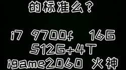 i7 9700f igame2060水冷机型分享
