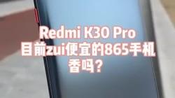 Redmi K30 Pro开箱开玩啦!目前最便宜的865手机,质感还可以你会考虑么