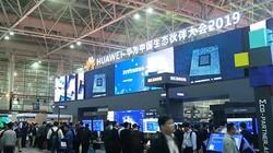 华为中国生态伙伴大会展厅1分钟回顾