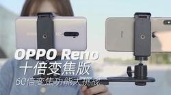 OPPO Reno十倍变焦版 60倍变焦功能大挑战
