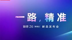 联想Z6新品发布会