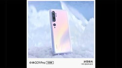 小米CC9 Pro冰雪极光 美得妙不可言~