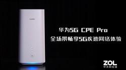 华为5G CPE Pro  全场景5G疾速网络体验