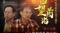 《回望前沿》第十七集:6大数据库乱战中华