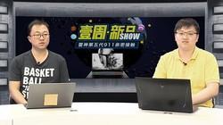 壹周新品秀:雷神第五代911亲密接触