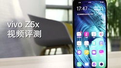 「短评快」性能实力派:vivo Z5x评测