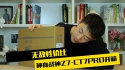 无敌性价比 神舟战神Z7-CT7PRO开箱