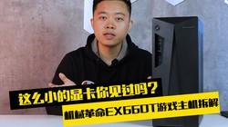 机械革命EX660T游戏主机拆解:这么小的显卡你见过吗?