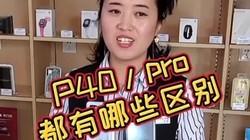 大家觉得华为P40和P40Pro哪个更香呢?
