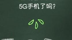 现在是时候入手5G手机了吗