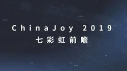 ChinaJoy2019:七彩虹展台前瞻