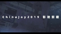 ChinaJoy2019:影驰展台前瞻