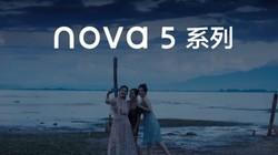 透过nova5读懂夜色的美