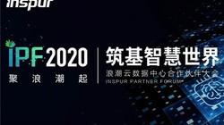 IPF2020浪潮云数据中心合作伙伴大会(下午场)