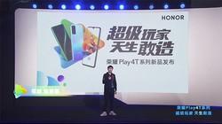 荣耀Play4T系列新品发布会