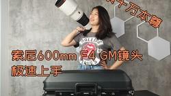 索十万本尊!索尼600mm F4 GM镜头上手