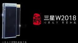 Samsung W2018官方宣传视频