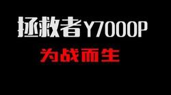 拯救者Y7000P为战而生