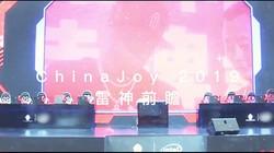ChinaJoy2019:雷神展台前瞻