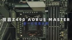新一代电竞大师 技嘉Z490 AORUS MASTER开箱