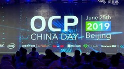 OCP开放计算中国日(下午场)