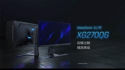 剑锋出鞘 精英降临 优派XG270QG电竞显示器