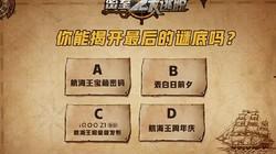 玩密室逃脱得iQOO Z1彩蛋—第三题