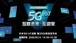 云米构建5G IoT 全屋互联体验