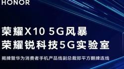 荣耀X10 5G实验室