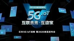 云米5G IoT战略 暨2020新品发布会