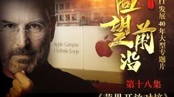 《回望前沿》第十八集:苹果开放对接